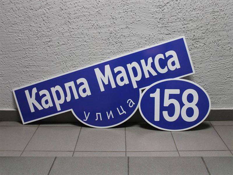 Бизнес-идея: изготовление табличек с номерами домов
