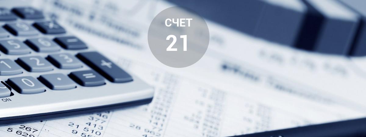 Счет 21 в бухгалтерском учете — проводки по счету 21